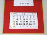 カレンダーのコマ