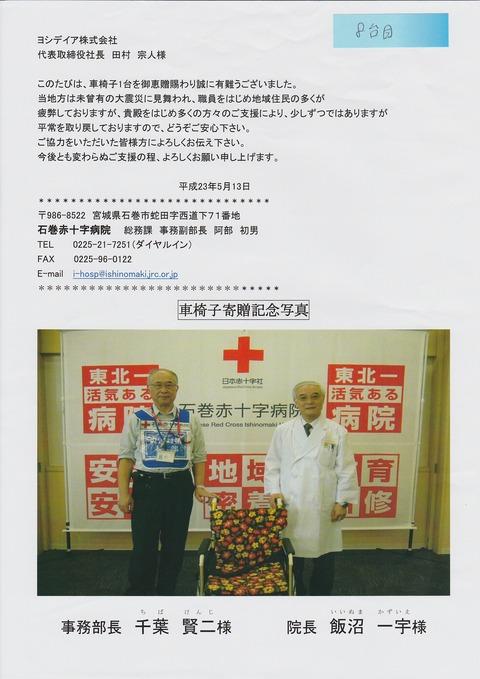 8台目石巻赤十字病院