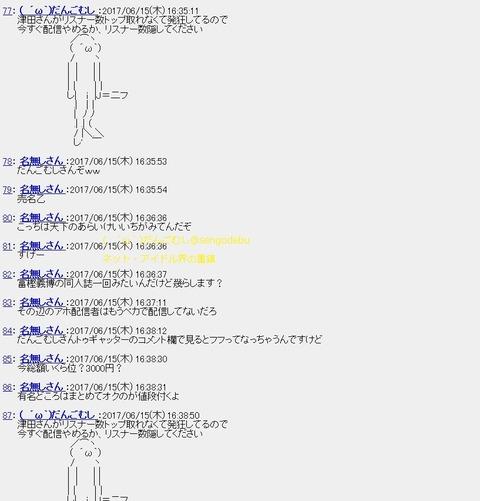 unit-see だんごむし 2017y06m15d