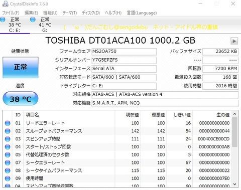 HDDが静かになる 2018y06m08d