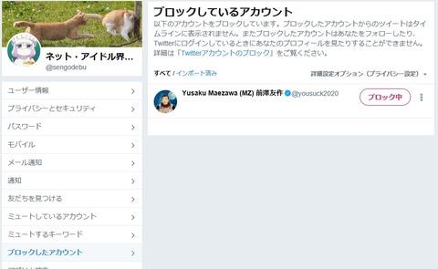 ZOZO 前澤 ツイッター ブロック ( ´ω`)だんごむし