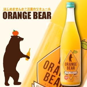 オレンジベアー