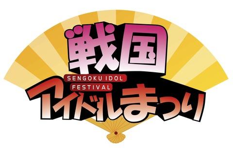 アイドル祭りロゴ