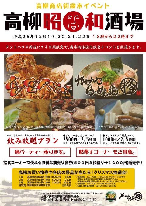昭和酒場チラシ2014