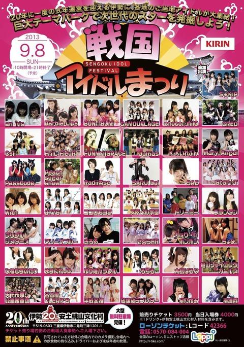 アイドル祭りポスターNEW
