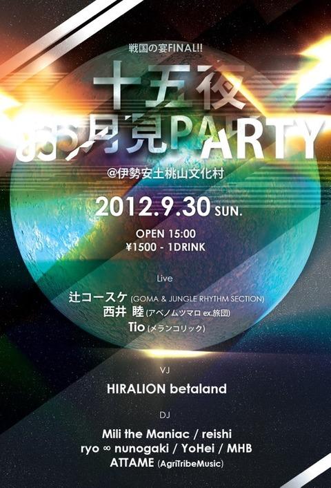 10_30宴FINAL