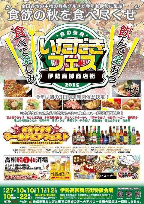 いただきフェス伊勢2015P