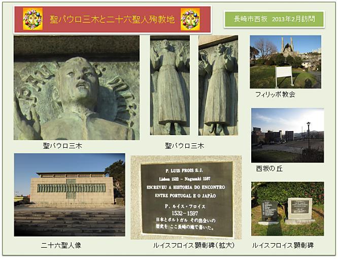 二十六聖人殉教地ここに殉教記の作者、ルイス・フロイスの顕彰碑があった。★長崎市 大浦天主堂国宝の