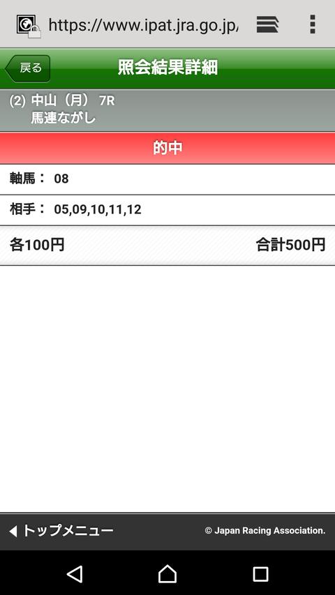 Screenshot_20170320-133820