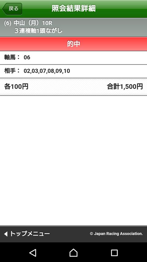 Screenshot_20170320-151805