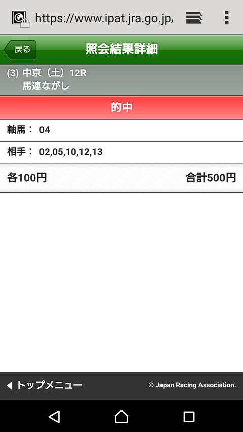 Screenshot_20170318-161650