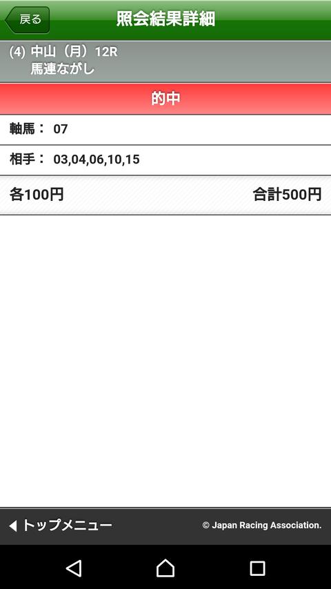 Screenshot_20170320-163532