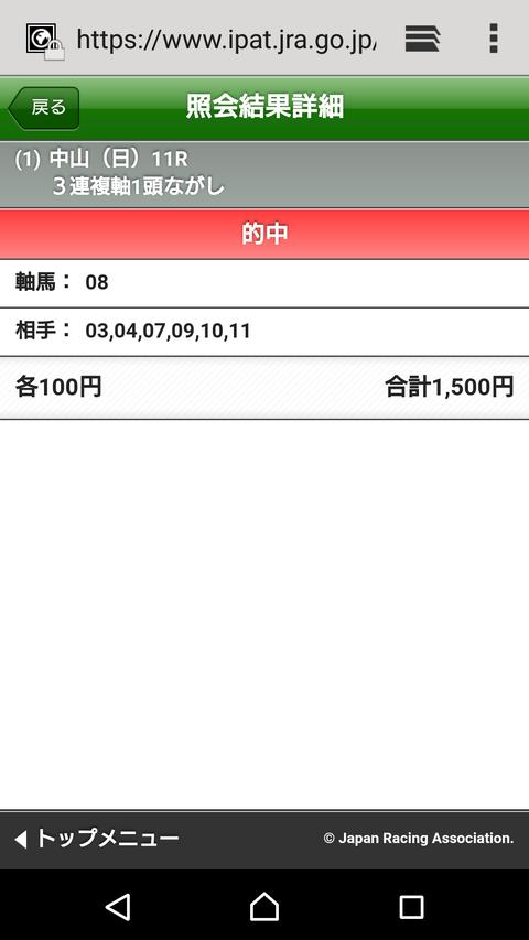 Screenshot_20170319-155454