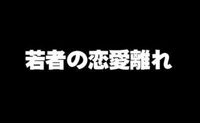 """「若者の恋愛離れ、SNSも一因」 """"婚活生みの親""""山田教授が指摘 「恋愛=面倒」の意識強く"""