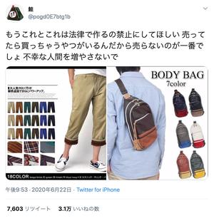 【悲報】女さん「もうこのズボンとバッグは法律で作るの禁止して。不幸な人間を増やさないで」←31001万いいねwwww