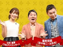 【コロナ対策】爆笑問題・太田「安倍首相、小池都知事ら一生懸命やってる」←これwwww