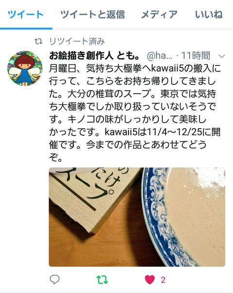 20171102_102634