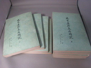 shitouji1