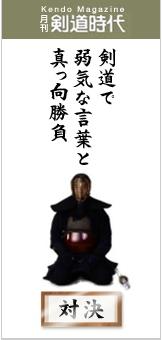月間剣道時代