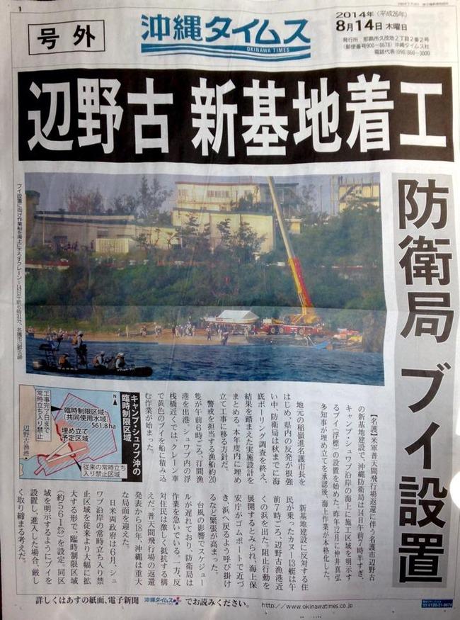 henoko_gougai_okinawataimusu