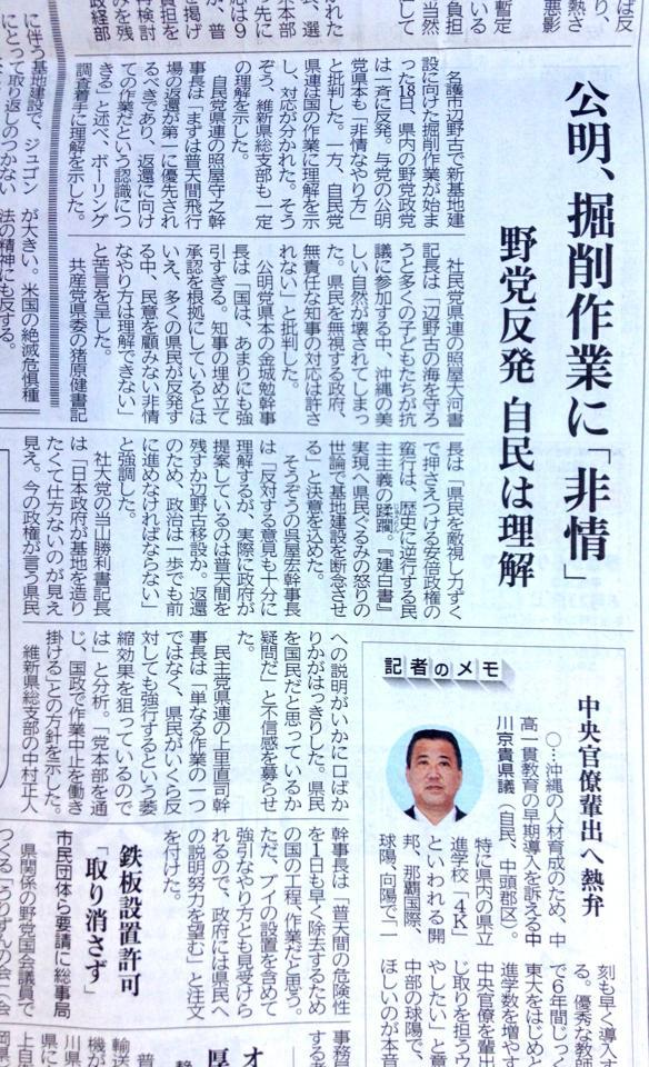 okinawataimusu20140817