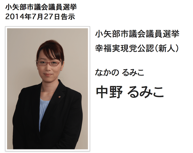幸福実現党当選中野るみこ