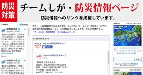 チームしが防災情報サイト