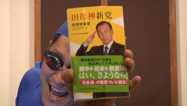 選挙JOCKEY!!田母神新党