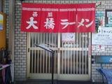 西脇大橋ラーメン1