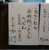 某・うどん店1