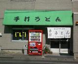 上田製麺所1