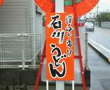 石川うどん1