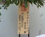 田吾作?2