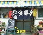 永代橋食堂1