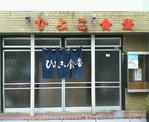 ひよこ食堂1