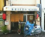 うえまつ食堂1