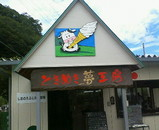 ふじかわ牧場1