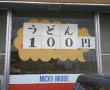 ミッキーハウス1