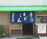 島本食堂1