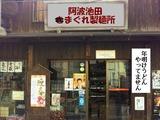 ●まぐれ製麺所
