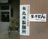 丸木製麺所1