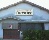 日広大衆食堂1