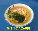 大川オアシス3