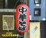 うえまつ食堂2