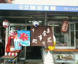 藤田食販1