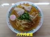 中華そば450円