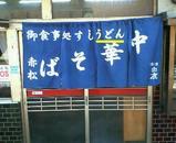 赤松食堂2
