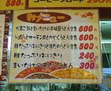 ○ナカ・国分寺店1