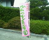 かわつ菖蒲園1