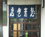 高嶋食堂1